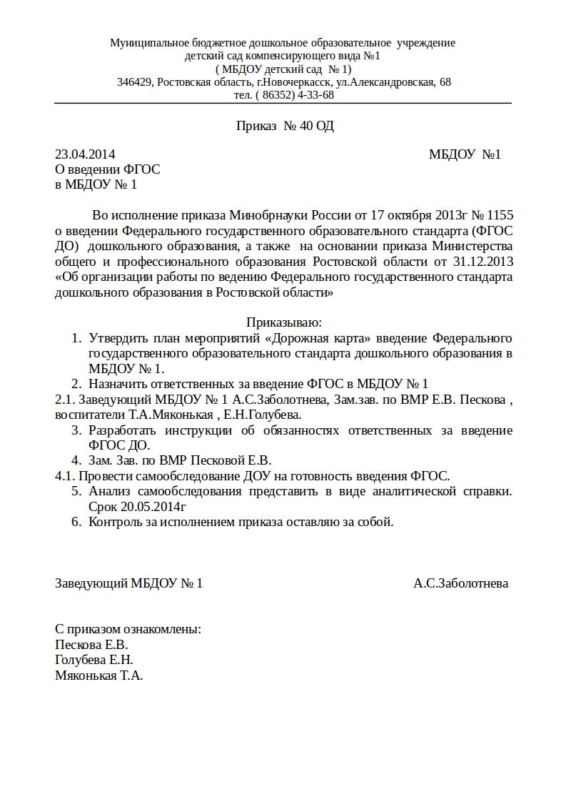 1_МБДОУ приказ о введении фгос